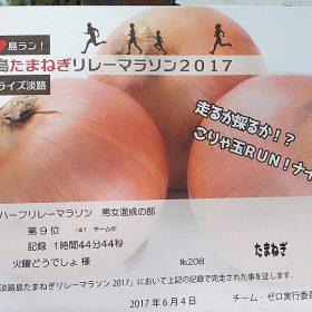 噂のマラソン「LOVE 島ラン! 淡路島たまねぎリレーマラソン2017」開催!