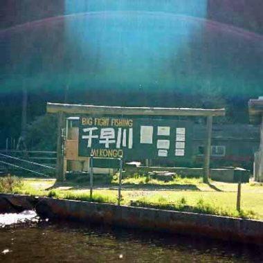 千早川でニジマス釣り