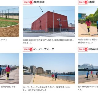 HAT神戸ランニングコース詳細